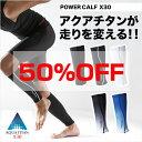 【50%OFF】ファイテン パワーカーフX30 (LEG) 両足入り