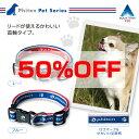 【50%OFF】ファイテン ペット用アクアチタンカラーX30 中型犬用(Lサイズ)