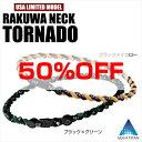 【50%OFF】ファイテン RAKUWAネック 二つ編みタイプ トルネード