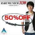【50%OFF】ファイテン RAKUWAネックX30 -MONO-