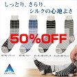 【50%OFF】ファイテン シルクソックス メンズ