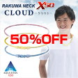 【50%OFF】ファイテン RAKUWAネックX50 クラウド