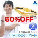 【50%OFF】 ファイテン RAKUWAブレスS クロスタイプ