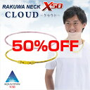 【50%OFF】 ファイテン RAKUWAネックX50 クラ...
