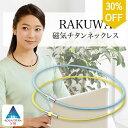 30%OFF  ファイテン RAKUWA磁気チタンネックレス