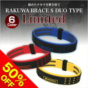 【50%OFF】 ファイテン RAKUWAブレスS DUOタイプ Limited