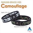 Phi ten RAKUWA breath X30 camouflage