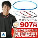 ファイテン RAKUWAネック ゼネラルモデル 【楽天市場店限定ネックレス】