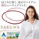 ファイテン RAKUWA磁気チタンネックレス 【楽天スーパーSALE ポイント10倍】