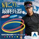 ファイテン RAKUWA磁気チタンネックレスS 【店内全品 送料無料 12/18(月)9:59まで】