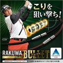 ファイテン RAKUWA磁気チタンネックレス BULLET 【楽天スーパーSALE ポイント10倍】