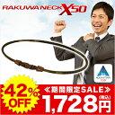 【42%OFF】 ファイテン RAKUWAネックX50 ブラウン 【楽天スーパーSALE ポイント10倍