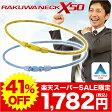 【楽天スーパーSALE☆ポイント10倍】【41%OFF】ファイテン RAKUWAネックX50