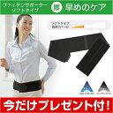 【楽天スーパーSALE☆ポイント10倍】ファイテンサポーター 腰用 ソフトタイプ シングル