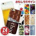 各機種対応 スマホケース カバー おもしろ パロディー 選べる 当店人気デザイン おしゃれ かわいい ハードケース iPhone7 6S Plus SE アイフォン各種 Xperia Z5 Z4 GALAXY S7 S6 エクスペリア ギャラクシー Nexus ネクサス ゼンフォン ZenFone 05P01Oct16