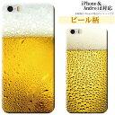 iphone ケース おもしろ 各機種対応 スマホケース カバー ビール BEER おもしろ 夏 海 屋台 メンズ ハードケース iPhone7 6S Plus SE アイフォン各種 Xperia XZ Z5 Z4 GALAXY S7 S6 エクスペリア ギャラクシー アクオス ゼンフォン ZenFone 05P03Dec16