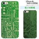 各機種対応 スマホケース カバー 電子回路 基板風 デジタル おもしろ ハードケース iPhone7 6S Plus SE アイフォン各種 Xperia XZ Z5 Z4 GALAXY S7 S6 エクスペリア ギャラクシー アクオス ゼンフォン ZenFone 05P03Dec16