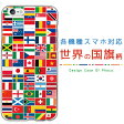 各機種対応 スマホケース カバー 世界国旗 世界平和 国旗 いっぱい カラフル オシャレ かわいい ハードケース iPhone7 6S Plus SE アイフォン各種 Xperia Z5 Z4 GALAXY S7 S6 エクスペリア ギャラクシー Nexus ネクサス ゼンフォン ZenFone 05P01Oct16