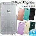 iPhone6S/6 (4.7インチ アイフォン6S/6 アイホン6S 6) スマホケース カバー / 半透明クリア 国旗柄(イギリス アメリカ オーストラリア その他) ハードケース