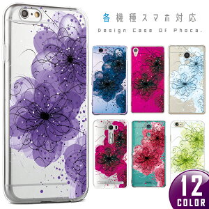 各機種対応 スマホケース カバー 花柄ライン / フラワー ハードケース iPhone8 Plus 7 6S SE X アイフォン各種 Xperia XZ1 XZs GALAXY S8+ S7 エクスペリア ギャラクシー アクオス ゼンフォン ZenFone