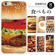 各機種対応 スマホケース カバー 食べ物柄 フード ハンバーガー ハードケース iPhone6S/6 Plus SE アイフォン各種 Xperia Z5 Z4 GALAXY S7 S6 エクスペリア ギャラクシー Nexus ネクサス ゼンフォン ZenFone 05P18Jun16