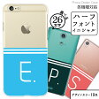 各機種対応 スマホケース カバー 文字アルファベット/イニシャル ハーフ ハードケース iPhone6S/6 Plus SE アイフォン各種 Xperia Z5 Z4 GALAXY S7 S6 エクスペリア ギャラクシー Nexus ネクサス ゼンフォン ZenFone 02P29Jul16