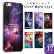 各機種対応 スマホケース カバー 宇宙銀河 星空 プラネタリウム ハードケース iPhone7 6S Plus SE アイフォン各種 Xperia Z5 Z4 GALAXY S7 S6 エクスペリア ギャラクシー Nexus ネクサス ゼンフォン ZenFone 05P01Oct16