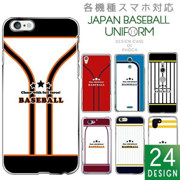 iPhone6 (4.7インチ アイフォン6 アイホン6) スマホケース カバー / 野球ユニフォーム風デザイン ハードケース