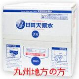 【日田天領水 20L 】   活性水素水   ミネラルウォーター    天然活性水素水    【九州地方へ配送の方】   配送費が割高になる沖縄県の方は2860です