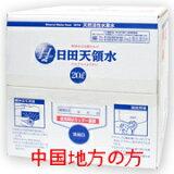 日田天領水 20L    活性水素水   ミネラルウォーター       【中国地方へ配送の方】