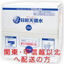 日田天領水 20L 【関東・甲信越以北へ配送の方】 送料無料...