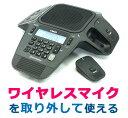 エリスステーションErisStationワイヤレスマイク電話会議システム「VCS704J」