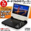 ホワイトボディ7インチ液晶TV ポータブルDVDプレーヤー 3電源/車載OK/CPRM対応 リモコン付 OPD-720TWP