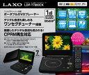 セントレード M.E. LAXO 【ワンセグ搭載】 7インチ ポータブル DVD プレーヤー LDP-T7800CK