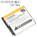 FUJIFILM 富士フイルム NP-50A 送料無料【メール便の場合】 NP50Aカメラバッテリー 充電池