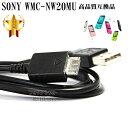 【互換品】 SONY ソニー 高品質互換 USBケーブル(WM-PORT専用) WMC-NW20MU ウォークマン充電 データ転送ケーブル 送料無料【メール便の場合】