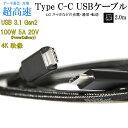 LG電子 エルジー スマートフォン・タブレット 対応 Type-Cケーブル(C-C USB3.1 gen2 2m 黒色)(タイプC) USB PD対応 100W対応 充電・通信 送料無料