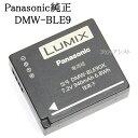 Panasonic パナソニック DMW-BLE9 海外表記版 純正LUMIX バッテリーパック 送料無料【メール便の場合】