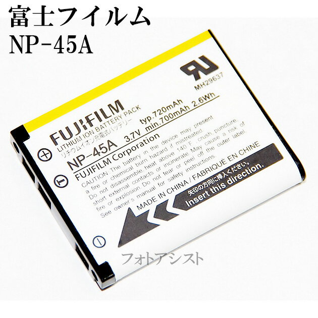 FUJIFILM 富士フイルム  NP-45A 国内純正品 送料無料【メール便の場合】  NP45Aカメラバッテリー 充電池