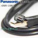【互換品】Panasonic パナソニック DMW-USBC...