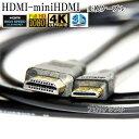 HDMI ケーブル HDMI -ミニHDMI端子 キヤノン HTC-100互換品 1.4規格対応 2.0m ・金メッキ端子 (イーサネット対応・Type-C・mini)  ..