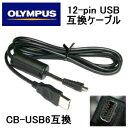 【互換品】OLYMPUS オリンパス CB-USB6 互換USB接続ケーブル デジタルカメラ用  送料無料・あす楽対応【ネコポス】