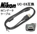【互換品】Nikon ニコン 互換 UC-E6  8ピンUSB接続ケーブル1.0m デジタルカメラ用 [EH-68P EH-69P EH-70P EH-70P対応] 送料無料・あす楽対応【メール便】