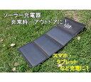 PhotoAssist ソーラー充電器 21W 折りたたみ式...