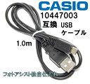【互換品】CASIO EXILIM カシオ エクシリム 10447003_マイクロUSBケーブル 高 ...