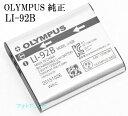 OLYMPUS オリンパス純正 LI-92B デジタルカメラ用 リチウムイオン充電池 LI92B・LI9