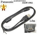 【互換品】Panasonic パナソニック K1HY08YY0031 高品質互換 USB接続ケーブル  1.0m