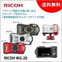 【送料無料/在庫あり】RICOH防水デジタルカメラWG-20レッド/ブラック/ホワイト(リコー工事用マリンスノーボードスキー海水浴ダイビング)