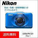 [送料無料]ニコン デジタルカメラ COOLPIX S31 ブルー(NIKON 防水 防塵 工事用 スキー スノーボード コンパクト)濡れても落としても大丈夫。親子で楽しめる機能もいっぱい。