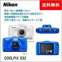[送料無料/在庫あり]ニコンデジタルカメラCOOLPIXS32ブルー/ホワイト(NIKON防水防塵工事用スキースノーボードコンパクト)